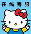 在线客服 - hello kitty - 客服按钮